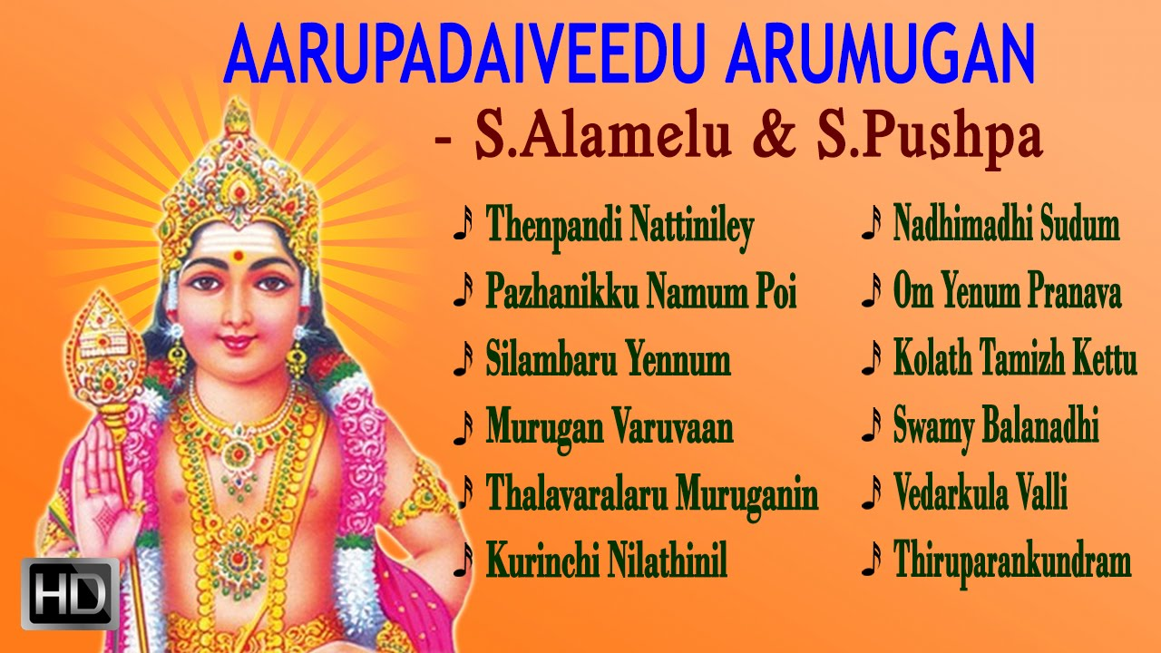 Lord Murugan Devotional Songs Aarupadaiveedu Arumugan Audio Jukebox S Alamelu S Pushpa Devotional Songs Songs Devotions
