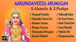 Lord Murugan Devotional Songs - Aarupadaiveedu Arumugan - Audio Jukebox - S.Alamelu & S.Pushpa