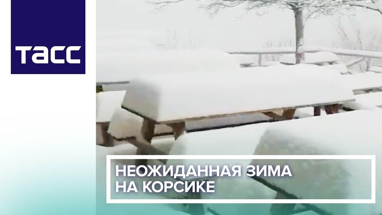 На Корсике выпал обильный снегопад