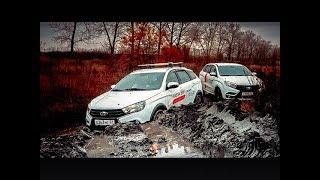 Попытка Проехать До Дачи На Lada Vesta Sw Cross И Lada Xray На Бездорожье. 2-Я Часть