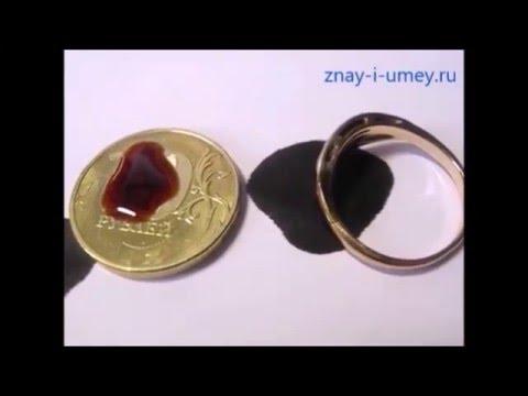 Как определять золото в домашних условиях