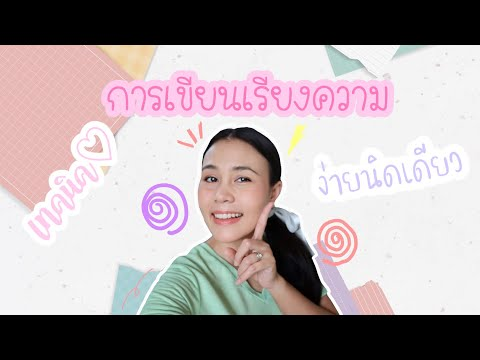Learn Thai with me : การเขียนเรียงความ