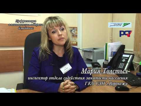 Бесплатная помощь безработным гражданам в поиске работы-Воронеж
