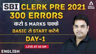 SBI Clerk 2021 Preparation | English | 300 Errors (Day 1)