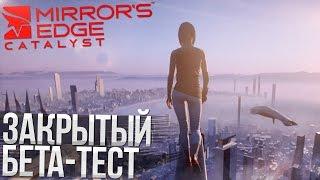Mirror's Edge™ Catalyst - Первый взгляд, обзор (Закрытый бета тест)