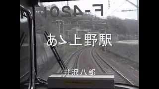 『あゝ上野駅』井沢八郎 上野は俺いらの 心の駅だ・・・