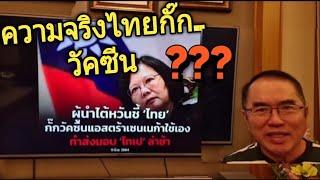 """ฟังความจริงจากปาก """"หมอวรงค์"""" เทคโนโลยีจากไทยที่ไต้หวันยังต้องขอพึ่งพา"""