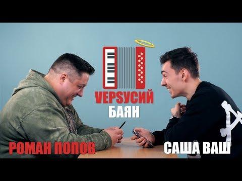 VЕРSУСИЙ БАЯН #5 | Роман Попов - Саша Ваш