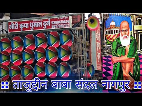 Mera khwaja Badshah By गौरीकृपा धुमाल दुर्ग In ताजुद्दीन बाबा संदल नागपुर  2018