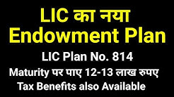 LIC Plan No. 814 New Endowment Plan (Life Insurance Corporation) in Hindi full details Best Plan