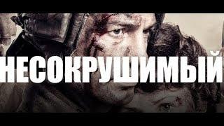 НЕСОКРУШИМЫЙ Русский Военный фильм 2018 Новинка HD