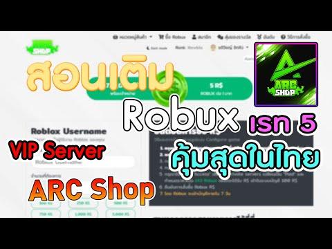 สอนเติมโรบัค ร้าน ARC Shop เรท 5 แบบโคตรคุ้ม [Vip Server]