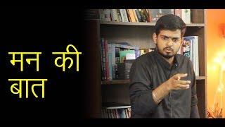 Mann Ki Baat Poetry- Best Hindi Poem Recitation by Dhirendra Rajpurohit | Best Hindi Poetry Lines
