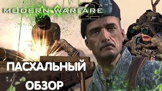 [Пасхалки и баги CoD: Modern Warfare 2] #1 День другой - колда всё та же