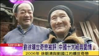 2012.12.01文茜世界周報/懸崖上鑿六千階 重慶愛情天梯成永恆