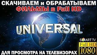 Скачиваем и обрабатываем ᴴᴰ ФИЛЬМЫ в Full HD - для просмотра на Full HD TV(, 2014-11-05T23:29:11.000Z)
