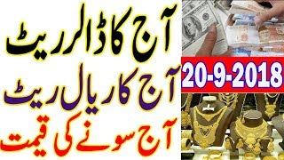 Gold Price in Pakistan - Pakistan Today US Dollar And Gold Latest News - (20-09-18)