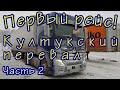 НОВЫЙ АКТРОС 5!!! Курган - Владивосток часть 2. ОПАСНЫЙ КУЛТУК!!!