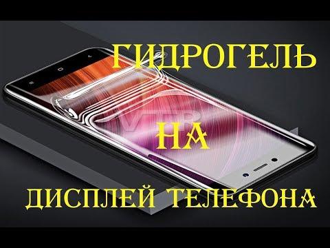 видео: Как наклеить гидрогелевую плёнку для защиты дисплея телефона на примере xiaomi redmi 5 plus.