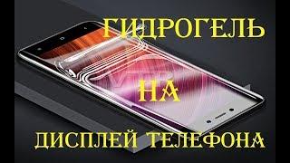 Как наклеить гидрогелевую плёнку для защиты дисплея телефона на примере xiaomi redmi 5 plus.