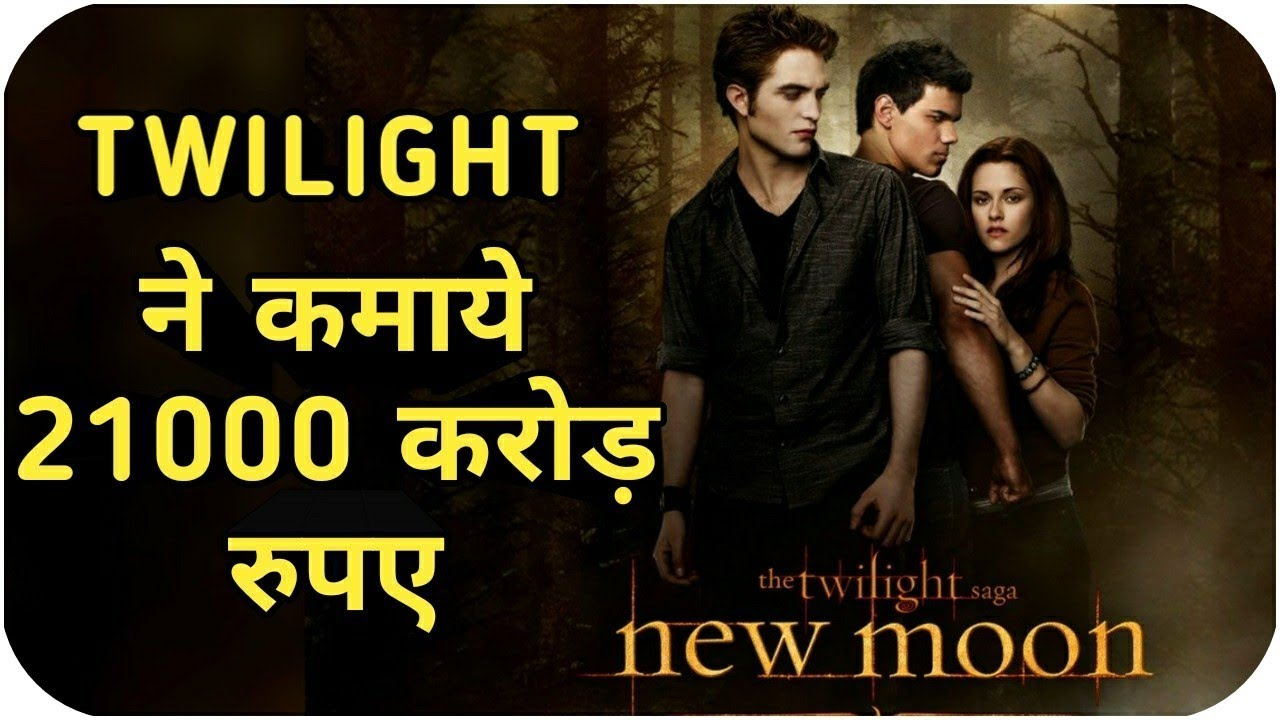 The Twilight saga highest grossing film of hollywood, record break box office collection