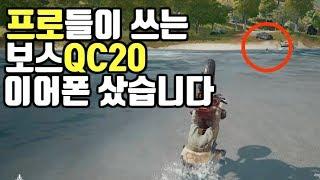 솔로 승률 33%의 비결!! 보스 QC20 이어폰  샀…
