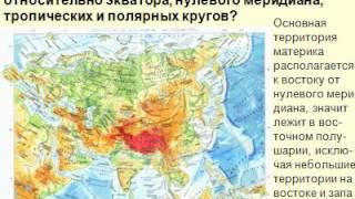 Положение Евразии