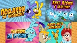 Шарарам Подарки от кроликов! Клуб Кроша с квестом! Ушастый флешмоб! и Диско-баттл кроликов!