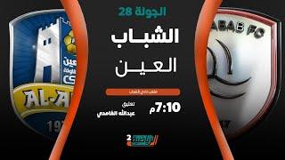 مباشر القناة الرياضية السعودية | الشباب VS العين (الجولة الـ28)