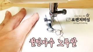 퀼트노루발 사용하기 가정용 재봉틀 누비