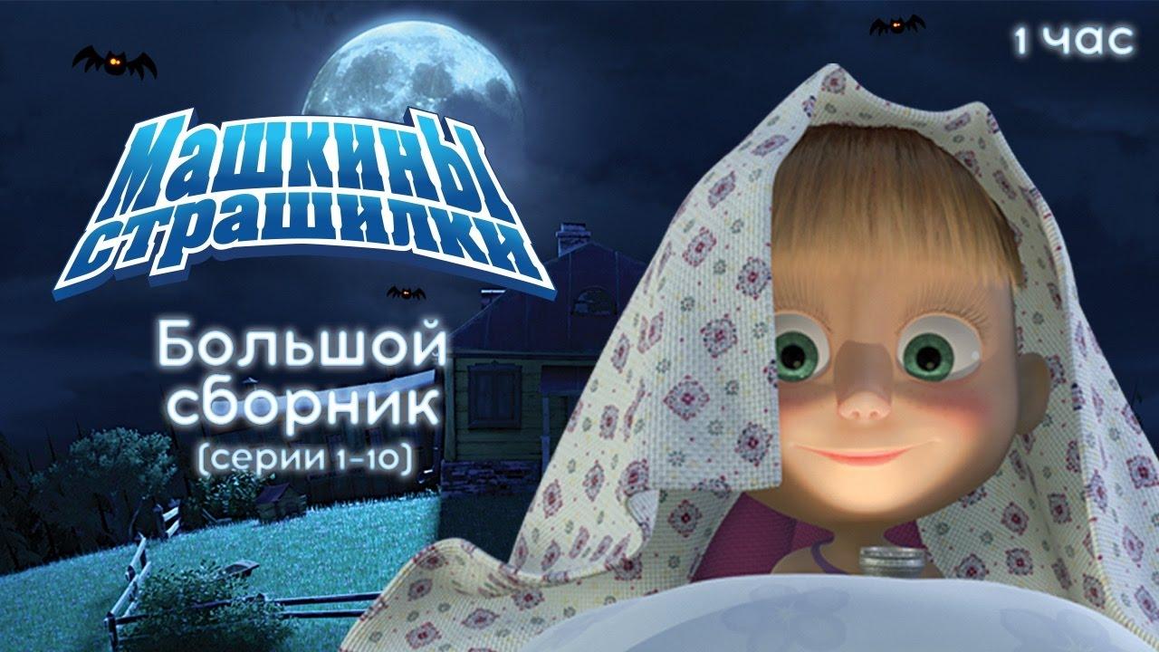 Машкины Страшилки - Большой сборник страшилок   смотреть онлайн программу детский