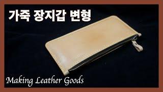 [가죽공예] 가죽 지퍼 장지갑 변형 Leather wa…