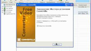 Download Master&Convertilla - Как скачать и конвертировать видео #PI(http://www.youtube.com/subscription_center?add_user=vladekas753 - Подписка на канал