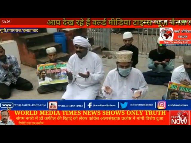 संगम नगरी में डॉ कफील की रिहाई को लेकर कांग्रेस अल्पसंख्यक प्रकोष्ठ ने मांगी विशेष दुआ
