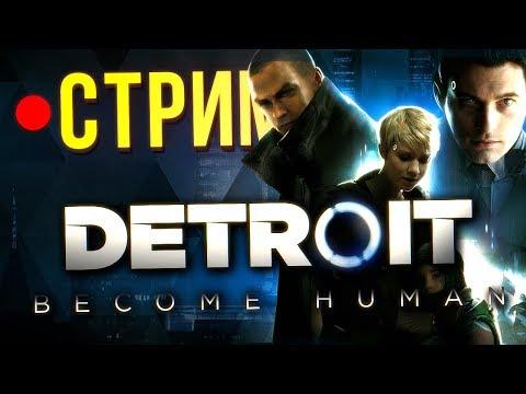 Detroit: Become Human (стрим)