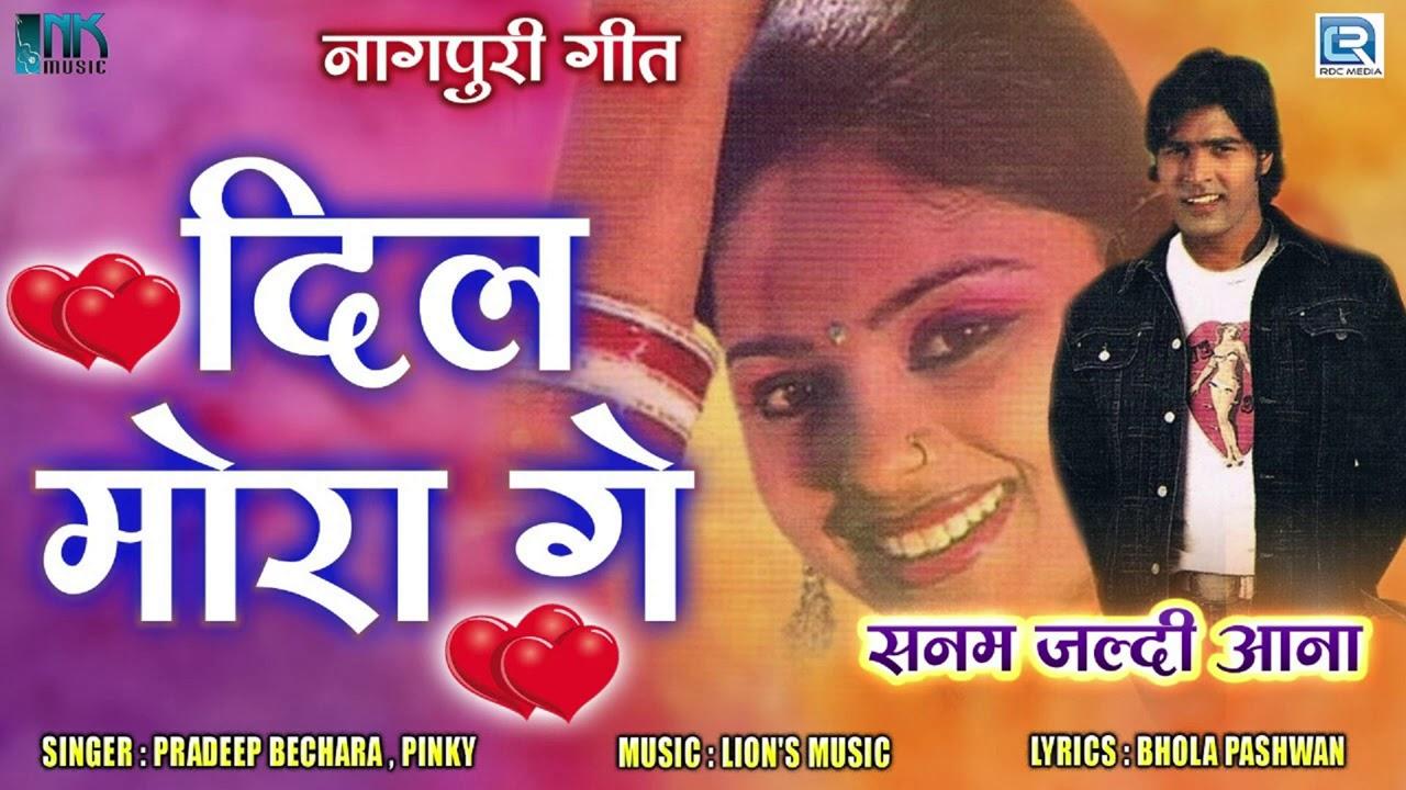 New Nagpuri Hit Song | Dil Mora Ge | Pradeep Bechara, Pinky | दिल मोरा गे | Jharkhandi Khorth Song