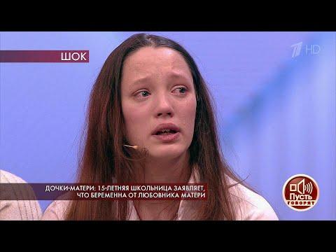 Дочки-матери: 15-летняя школьница заявляет, что беременна от любовника матери. Пусть говорят. Самые