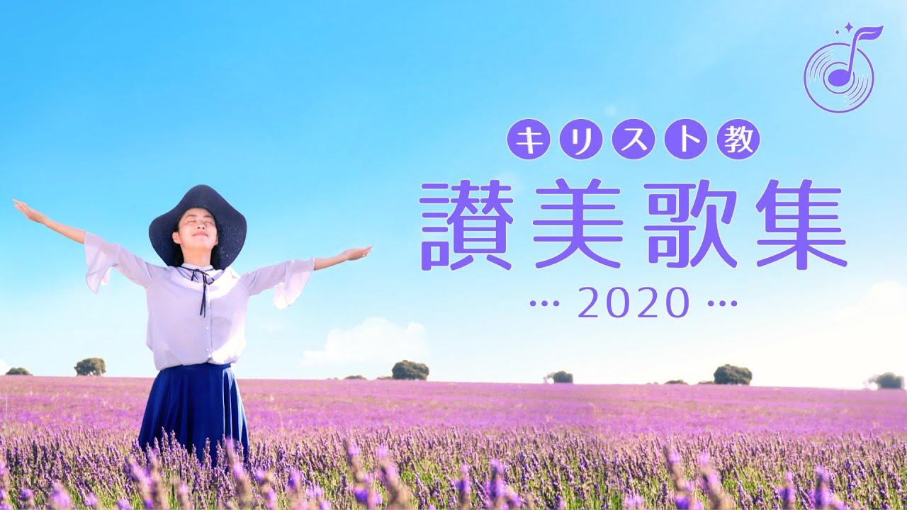 2020 キリスト教讃美歌集・ゴスペル音楽(歌詞付き)
