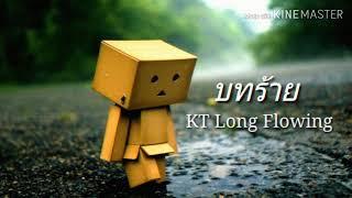 บทร้าย - KT  Long Flowing
