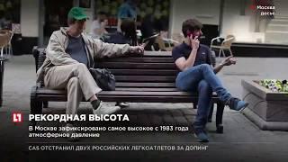 В Москве зафиксировано самое высокое с 1983 года атмосферное давление