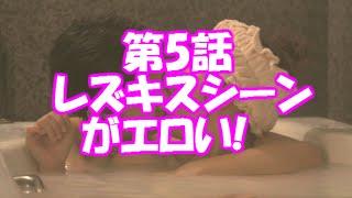 佐久間由衣&伊藤沙莉、お風呂百合キスシーンが過激wwトランジットガールズ5話のレズ入浴シーンに2ch大興奮!