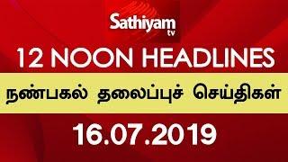 12 Noon Headlines | நண்பகல் தலைப்புச் செய்திகள் | Tamil Headlines | 16.07.2019 | Headlines News