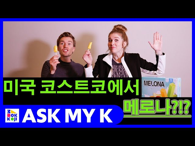 Ask My K : Hi Chad - Americans try Melona Korean Ice Cream for the First Time!