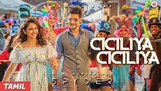 Ciciliya Ciciliya (Tamil) Spyder | Mahesh Babu | AR Murugadoss | Harris Jayaraj