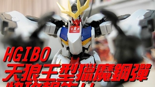 【快攻評測】HGIBO 天狼王型獵魔鋼彈(修正版) GUNDAM BARBATOS LUPUS REX REVIEW