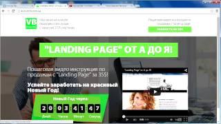 "Видео-курс ""Продажи с Landing Page от А до Я""."