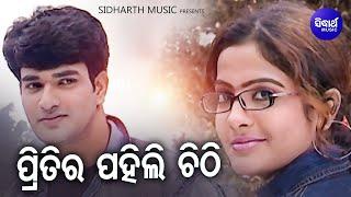 Pritira Pahili Chitti - ପ୍ରିତିର ପହିଲି ଚିଠି   Superhit Album Song   Nibedita   Sidharth Music