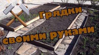 ОБУСТРОЙСТВО ГРЯДОК/планировка участка