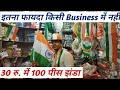 30 रु. में 100 पीस झंडा  !!  इतना फायदा किसी Business में नही  !!  Flag item Wholesale market  ||