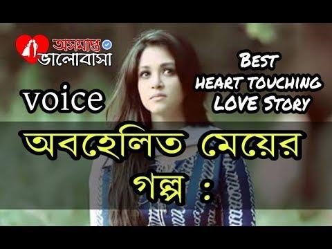 অবহেলিত মেয়ের গল্প||Best heart touching LOVE Story ||Emotional love story,